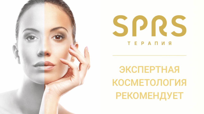 SPRS-терапия – клеточные технологии омоложения